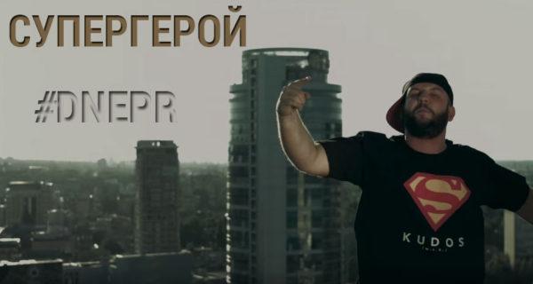 KUDOS - Супергерой